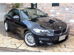 BMW 2シリーズクーペ 220i Mスポーツ インテリジェントセーフティー 禁煙車