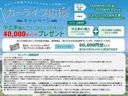 カーライフ応援キャンペーン実施中!!