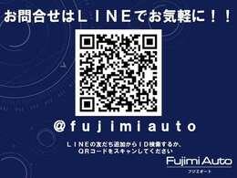◆お問合せはLINEでも可能です◆コチラのQRコードを読み取るか、 『@fujimiauto』でID検索してください! 車両の状態や在庫状況などお気軽に!