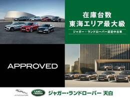 当店は名古屋市天白区に位置、認定中古車の展示台数は東海エリア最大級を誇ります。弊社系列ディーラーで取り扱うジャガー・ランドローバー認定中古車は300台オーバー!お気に入りの一台を必ずご紹介いたします!