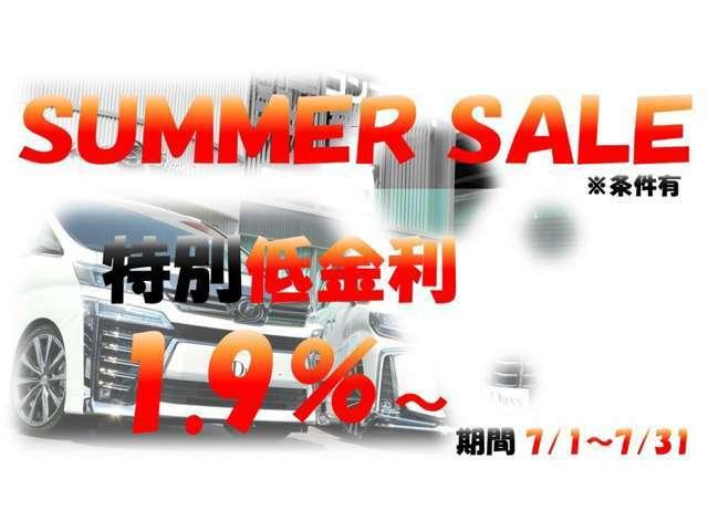 ☆SUMMER SALE☆彡実施中!!特別低金利『実質年率1.9%』最長120回OK!!残価自由返済型OK!!ご希望通りのオーダーメイドローンを実現します!!