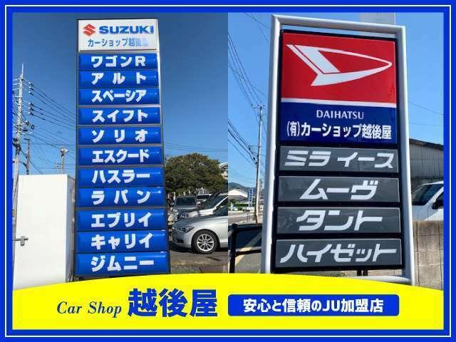 当社はこれまでの取引実績からスズキ株式会社様にスズキ特約店として認定されました!