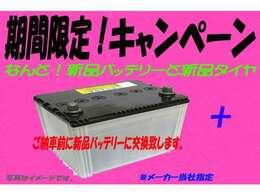 ☆☆☆価格改正車輌です☆☆☆キャンペーン実施中です!ご納車前に新品バッテリーに交換させて頂きます。