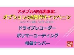 5月1日~5月31日限定でオプション3点無料サービスキャンペーン実施中!!