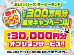 5/11~5/31のフェア期間中は3万円のオプションサービス!!ドラレコや陸送費用にご利用可能です!!是非、この機会にモーターランドにご来店下さい!!