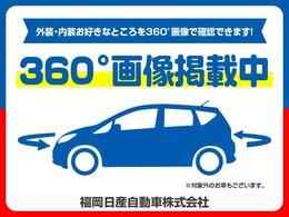 他の車両で 360°画像を掲載してますので、宜しくお願い致します。