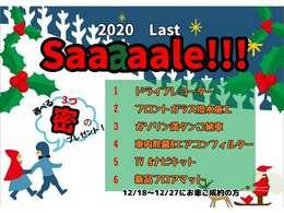 """2020年ラストのセール☆玉城店でお車ご成約のお客様には""""密つ""""の選べるプレゼントをご用意致しました♪"""