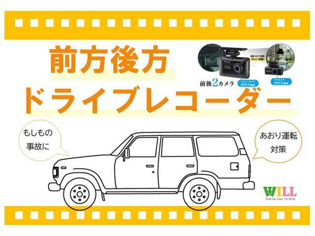 Aプラン画像:★WILLおすすめプラン★前後ドライブレコーダー!