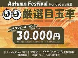 オータムフェア開催!中古車ご購入時 3万円以上の用品ご購入の際に使える3万円クーポンです!例えば前後ドラレコやコーティングブライトパックなどなど。11月30日(火)まで☆お早めに☆