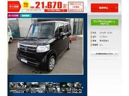月々定額払いで、マイカーリースも可能です。https://www.carlease-online.jp/ucar/oneprice/detail.php?mc=1&id=00012201