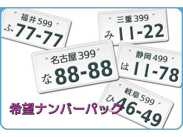 Aプラン画像:愛着のある数字がある方に!愛車となる車のナンバーにもいかがでしょうか♪※一部、ご希望に沿えない場合があります。
