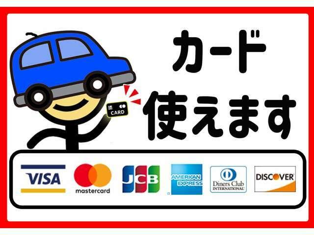 すぐのり!!決済手数料は無料でクレジットカードでお車の購入が出来ちゃいます!