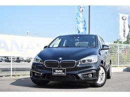BMW 2シリーズアクティブツアラー 218d ラグジュアリー 認定中古車全国1年保証付 ワンオーナー車