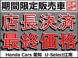 まもなく展示車入替の為、最終価格に変更しました!!是非この機会にお早目のご連絡お待ちしております!!!