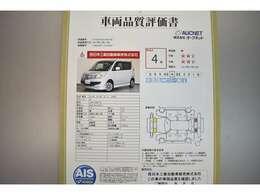 AIS社の車両検査済み!総合評価4点(評価点はAISによるS~Rの評価で令和3年3月現在のものです)☆お問合せ番号は41030483です♪