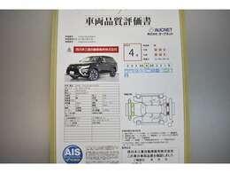 AIS社の車両検査済み!総合評価4点(評価点はAISによるS~Rの評価で令和3年3月現在のものです)☆お問合せ番号は41030473です♪