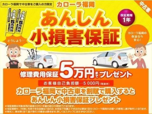割賦購入特典!納車日から1年間、バンパー等の車対物の損害やいたずらを5万円まで保証!(免責5千円)