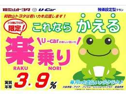 頭金0円!月々定額の【U-Car楽乗りプラン】詳しくはスタッフまで!