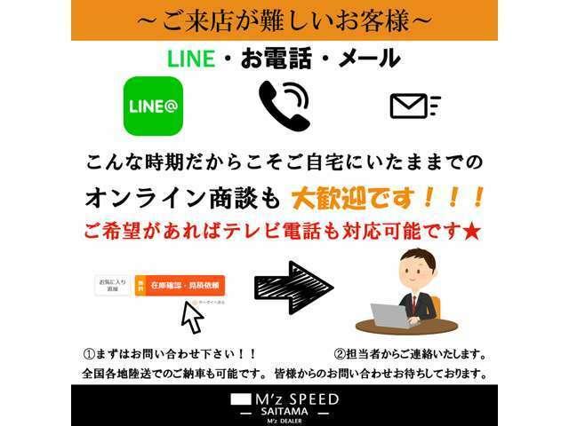ご来店が難しい場合はメール、LINE、お電話などでオンライン商談も可能です★ お問合せは048-577-5454まで!!