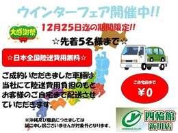 12月25日迄☆先着5名様限定!!☆フェア開催中につき、当社からご自宅までの配送費用無料です!!※沖縄及び離島は対象外となります。