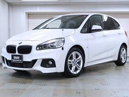 BMW 2シリーズアクティブツアラー 218d Mスポーツ パーキングサポートP BMW認定中古車1年保証