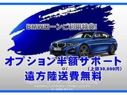 【BMWスプリングフェスティバル】ご購入時のオプション品半額サポート!この機会に是非!!(サポート適用条件はセールスまでお尋ねください)