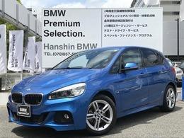BMW 2シリーズアクティブツアラー 218d Mスポーツ コンフォートPKG LED パーキングSP
