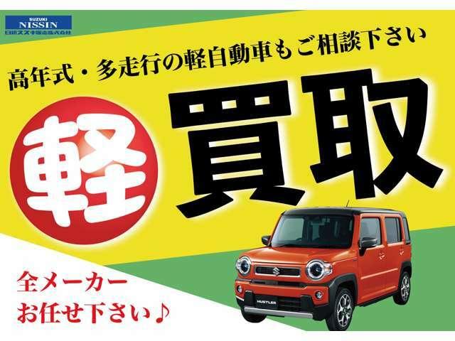 当社では中古車の買取にも力を入れております。高年式・多走行の軽自動車もご相談ください。