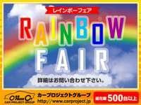 カープロジェクト 壱番館~軽Premium専門店~