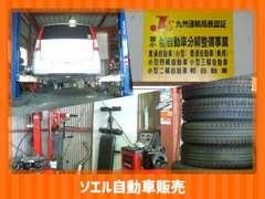 当店は九州運輸局認証工場です。自社ピット内にリフトを2台完備しており一般整備・車検などのアフターもバッチリ対応致します