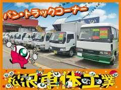 ★展示コーナーその3!商用バン、トラック、バスもお任せ下さい!★
