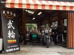 ハーレーなど輸入バイクも取り扱っております。バイク好きの方はぜひ足をお運び下さい!