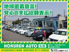 ホクレンオート札幌、自動車展示場です!国道36号線沿い北広島ICより恵庭方面10分です♪