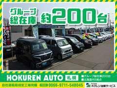 展示在庫車両は、常時30台以上!ホクレン油機サービスグループ在庫200台!お客様の「この一台ッ!」がきっと見つかります。