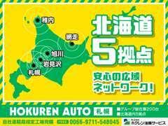 北海道内5拠点、札幌・岩見沢・旭川・網走・稚内にてアフターフォローをさせて頂きますのでお引越しされてもご安心ください!
