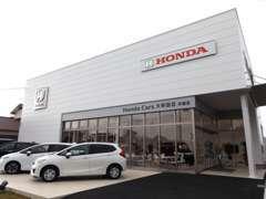 【手鎌店】大牟田市手鎌のホンダフレンドリー手鎌店、「Honda Cars 大牟田北」です。 皆様のご来店をお待ち致しております。