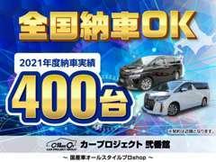 北海道から沖縄まで発送可能です♪全国各地へ販売実績も豊富に御座いますのでどしどしご連絡下さい♪