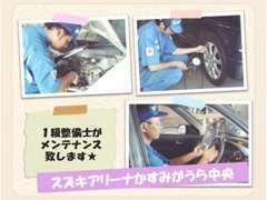 1級整備士がお客様のお車を整備致します。大切なお車だからこそ、日頃のメンテナンスは大切です。購入後もお任せください★