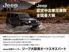 Jeepを愛するスタッフがお客様のJeep選びをサポートいたします!