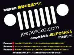Jeepの売却もお任せ下さい!納得の査定金額をお約束します!!