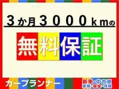 当店でご購入頂くお車には全車1か月1000kmの無料保証が付いています!詳細はスタッフまで♪