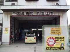 中国運輸局認証工場完備!車検などアフターフォローも安心してお任せ下さい!
