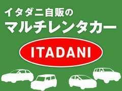 イタダニ自販のレンタカー「マルチレンタカー」がスタートしました!詳細は【各種サービス】をクリック!