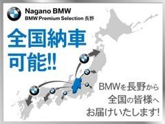 長野県内のお客様はもちろんですが、全国のBMWファンの皆様のご期待にお応え出来ますよう、全国納車をおこなっております!
