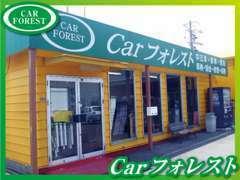 グリーンを基調とした、『Car フォレスト』の事務所です。新車、中古車販売、買取、板金、修理、保険等承ります。