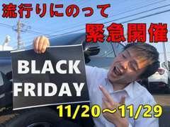11/20よりブラックフライデー開催!ぜひ掲載車のチェックを!!