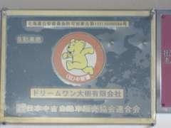 社団法人日本中古自動車販売協会連合会(JU)にも加盟店しております!