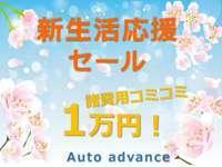 カスタム専門オートアドヴァンス本店:4WD軽自動車専門札幌新道店 null