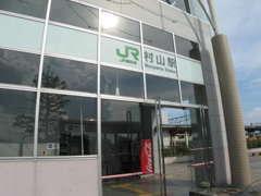 JR村山駅より徒歩5分!勿論電話頂ければ、お迎えにあがります!