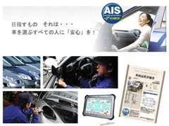 買取した車輌は、プロの車輛検査機関の「AIS」にて細かくチェックしておりますので安心してお買い求め頂けます。